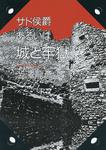 サド侯爵 あるいは城と牢獄-電子書籍