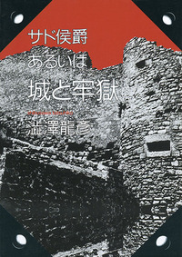 サド侯爵 あるいは城と牢獄