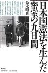 日本国憲法を生んだ密室の九日間-電子書籍