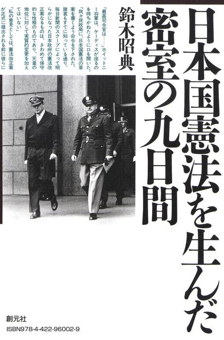 日本国憲法を生んだ密室の九日間拡大写真