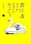【608円OFF】吉祥寺だけが住みたい街ですか?(ヤングマガジン サード)【期間限定1~3巻セット】-電子書籍