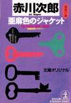 亜麻色のジャケット 杉原爽香十七歳の冬-電子書籍