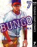 BUNGO―ブンゴ― 7-電子書籍