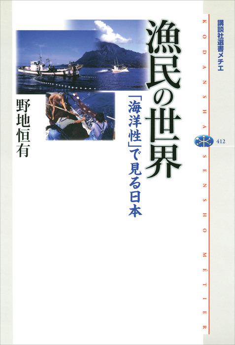 漁民の世界 「海洋性」で見る日本拡大写真