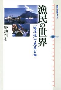 漁民の世界 「海洋性」で見る日本-電子書籍