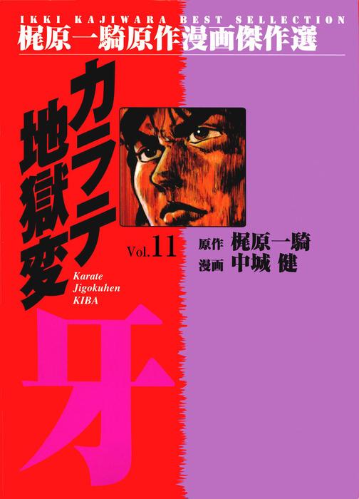 カラテ地獄変牙11-電子書籍-拡大画像