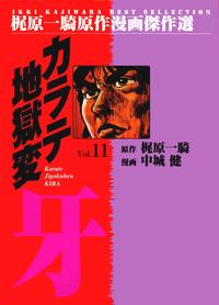 カラテ地獄変牙 11-電子書籍