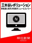 三木谷レボリューション 新経連と楽天が目指すニューエコノミー-電子書籍