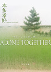 ALONE TOGETHER-電子書籍