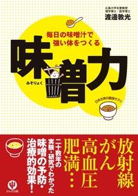 味噌力-電子書籍