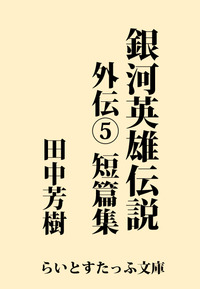 銀河英雄伝説外伝5 短篇集