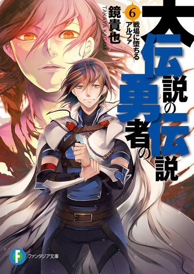 大伝説の勇者の伝説6 戦場に堕ちるアルファ-電子書籍