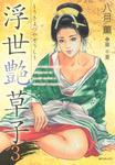 浮世艶草子 3巻-電子書籍