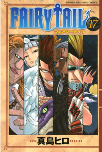 FAIRY TAIL(17)