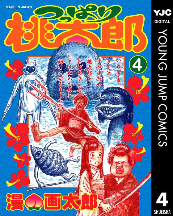 つっぱり桃太郎 4-電子書籍-拡大画像