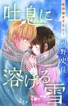 Love Silky 吐息に溶ける雪-電子書籍