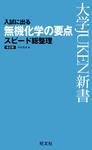 入試に出る 無機化学の要点 スピード総整理 改訂版-電子書籍
