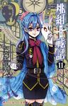 桃組プラス戦記(11)-電子書籍
