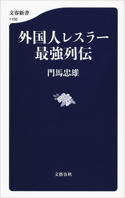 外国人レスラー最強列伝-電子書籍