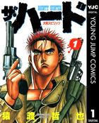 「ザ・ハード(ヤングジャンプコミックスDIGITAL)」シリーズ