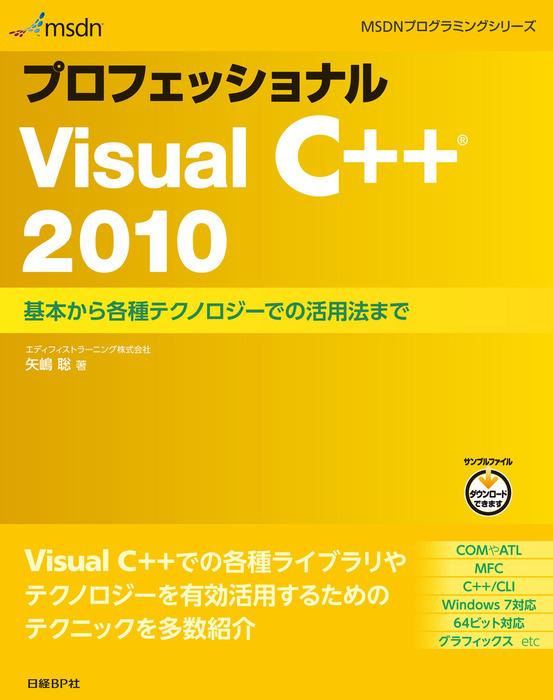 プロフェッショナルVisual C++ 2010拡大写真