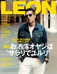 LEON 2016年 10月号-電子書籍