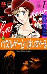 新パズルゲーム☆はいすくーる 1-電子書籍