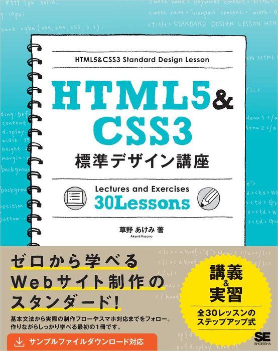 HTML5&CSS3標準デザイン講座拡大写真