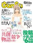 月刊群雛 (GunSu) 2016年 06月号 ~ インディーズ作家と読者を繋げるマガジン ~-電子書籍