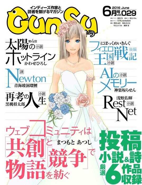 月刊群雛 (GunSu) 2016年 06月号 ~ インディーズ作家と読者を繋げるマガジン ~拡大写真