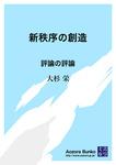 新秩序の創造 評論の評論-電子書籍