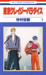 東京クレイジーパラダイス 1巻-電子書籍