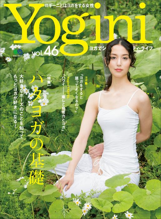Yogini(ヨギーニ)Vol.46拡大写真