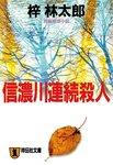信濃川連続殺人-電子書籍