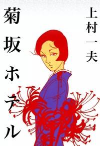菊坂ホテル-電子書籍