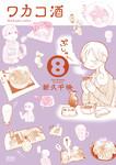 ワカコ酒 8巻-電子書籍