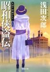 天切り松 闇がたり 第四巻 昭和侠盗伝-電子書籍