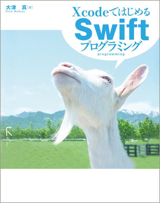 XcodeではじめるSwiftプログラミング拡大写真