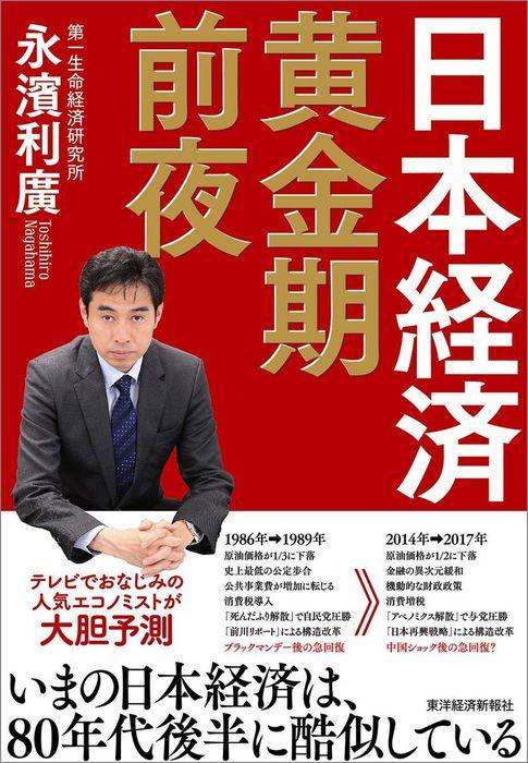 日本経済 黄金期前夜-電子書籍-拡大画像