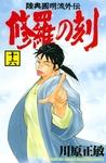 修羅の刻(16)-電子書籍