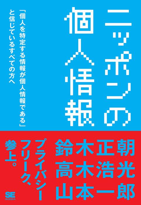 ニッポンの個人情報 「個人を特定する情報が個人情報である」と信じているすべての方へ拡大写真