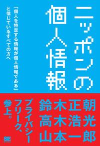 ニッポンの個人情報 「個人を特定する情報が個人情報である」と信じているすべての方へ-電子書籍