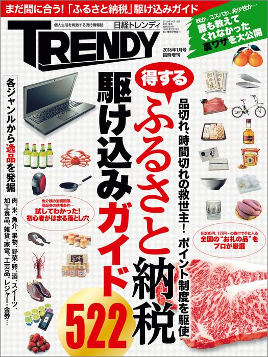 日経トレンディ1月号臨時増刊 ふるさと納税駆け込みガイド拡大写真