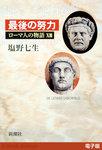 最後の努力──ローマ人の物語[電子版]XIII-電子書籍