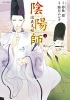 「陰陽師 瀧夜叉姫(RYU COMICS)」シリーズ