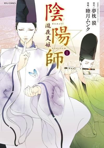 陰陽師 瀧夜叉姫(1)-電子書籍