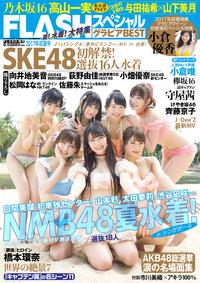 FLASHスペシャル グラビアBEST 2017年8月5日増刊号