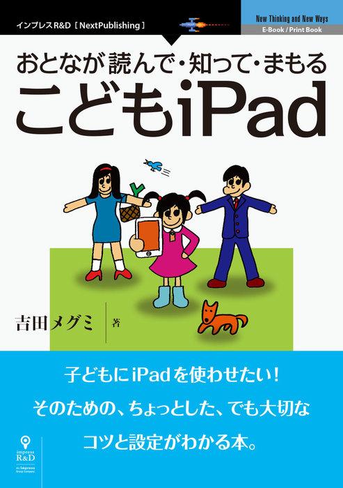 おとなが読んで・知って・まもる こどもiPad拡大写真