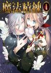 魔法精錬 ガルナルージュと雛菊亭のエルッカ / 1-電子書籍