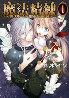 「魔法精錬 ガルナルージュと雛菊亭のエルッカ」シリーズ